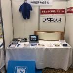 日本白あり対策協会61回全国大会賛助会員展示ブース